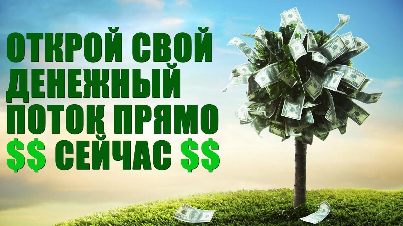 ]ВЛИТСЯ В ДЕНЕЖНЫЙ ПОТОК Meditatsiya-denezhnyj-potok